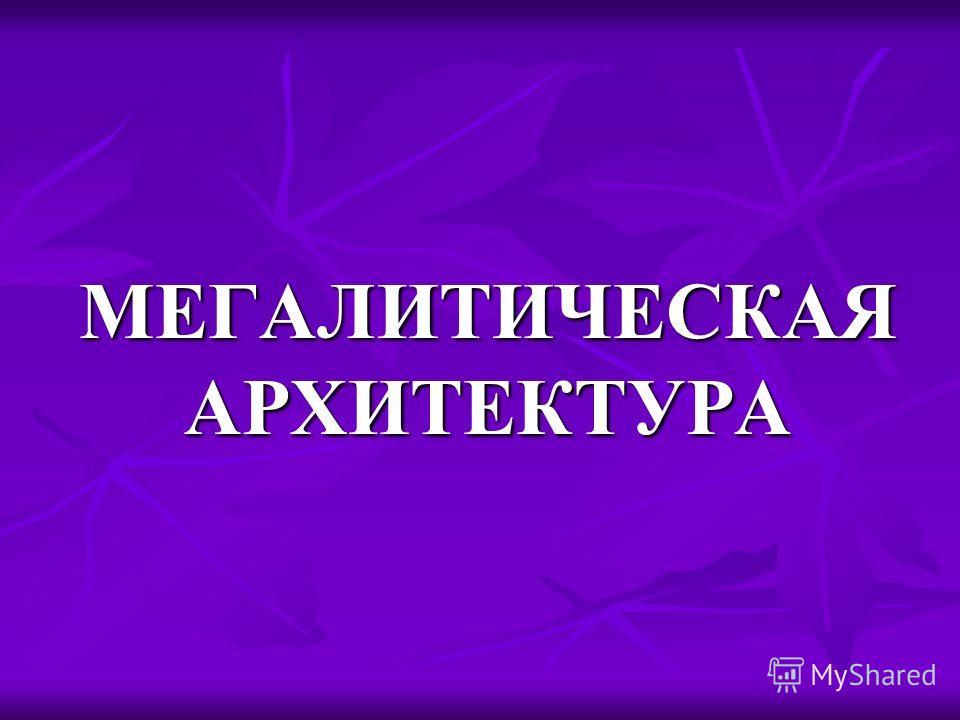 МЕГАЛИТИЧЕСКАЯ АРХИТЕКТУРА