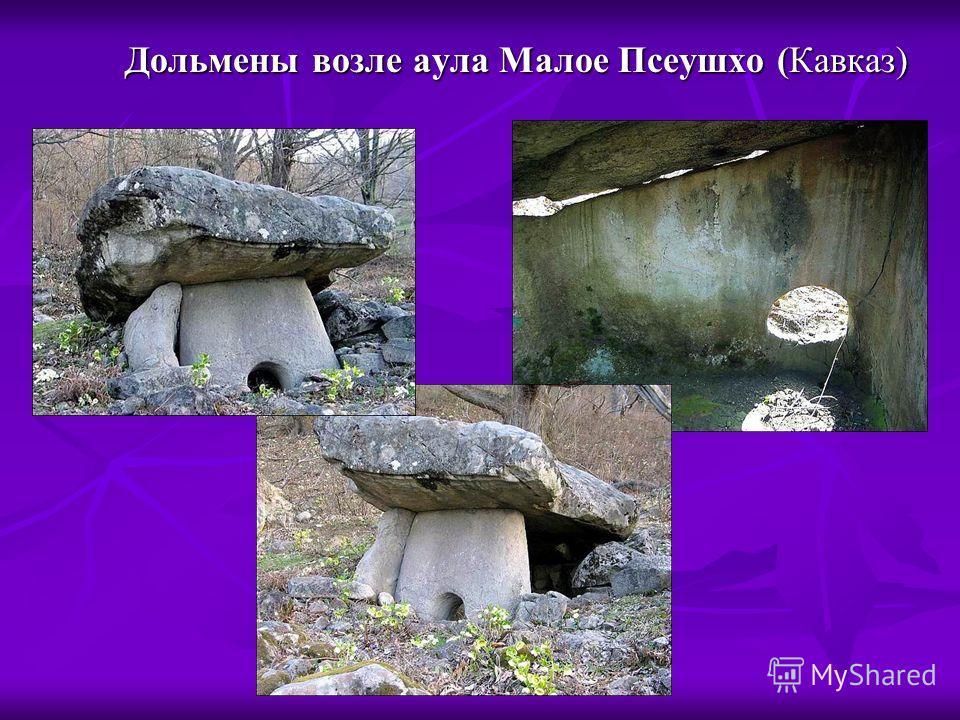 Дольмены возле аула Малое Псеушхо (Кавказ) Дольмены возле аула Малое Псеушхо (Кавказ)
