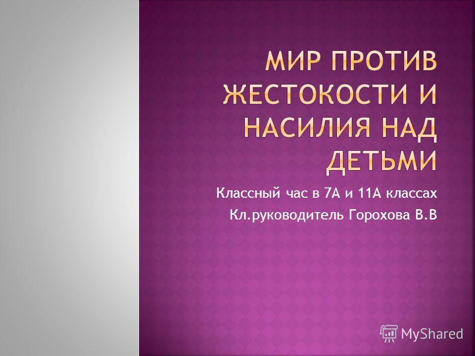 Классный час в 7А и 11А классах Кл.руководитель Горохова В.В