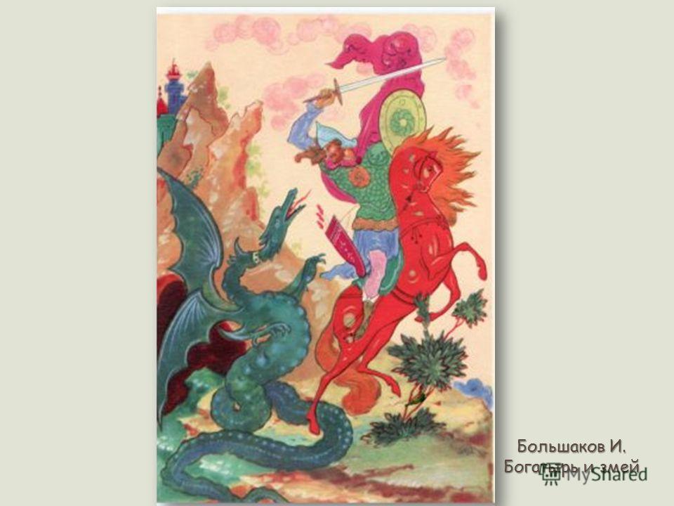 БОЛЬШАКОВ Большаков И. Богатырь и змей