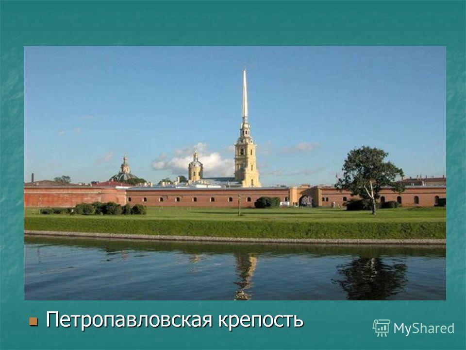 Петропавловская крепость Петропавловская крепость