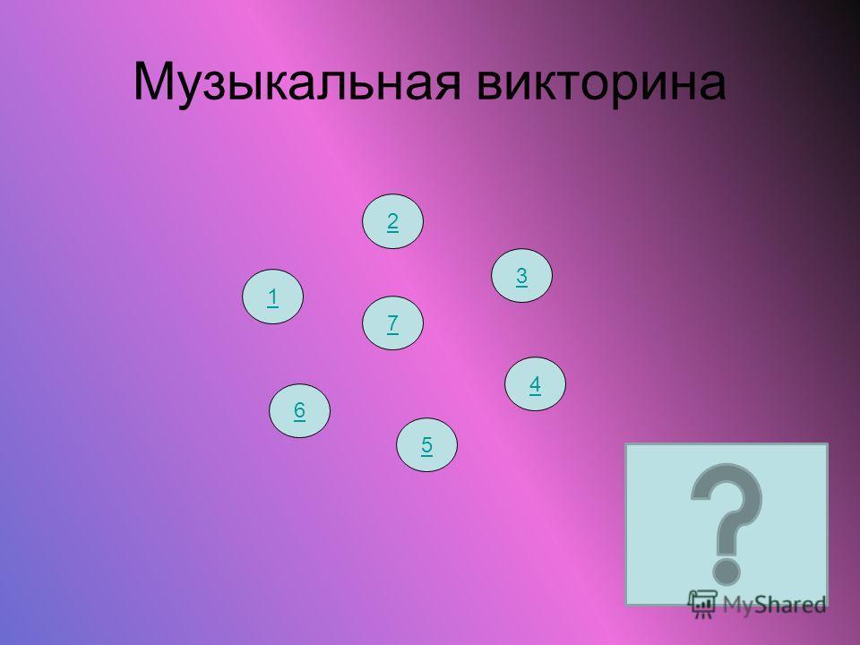 Музыкальная викторина 1 2 6 5 3 7 4