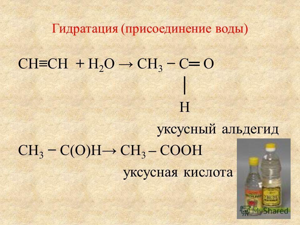 Гидратация (присоединение воды) CHCH + H 2 O CH 3 C O H уксусный альдегид CH 3 C(O)H CH 3 – COOH уксусная кислота