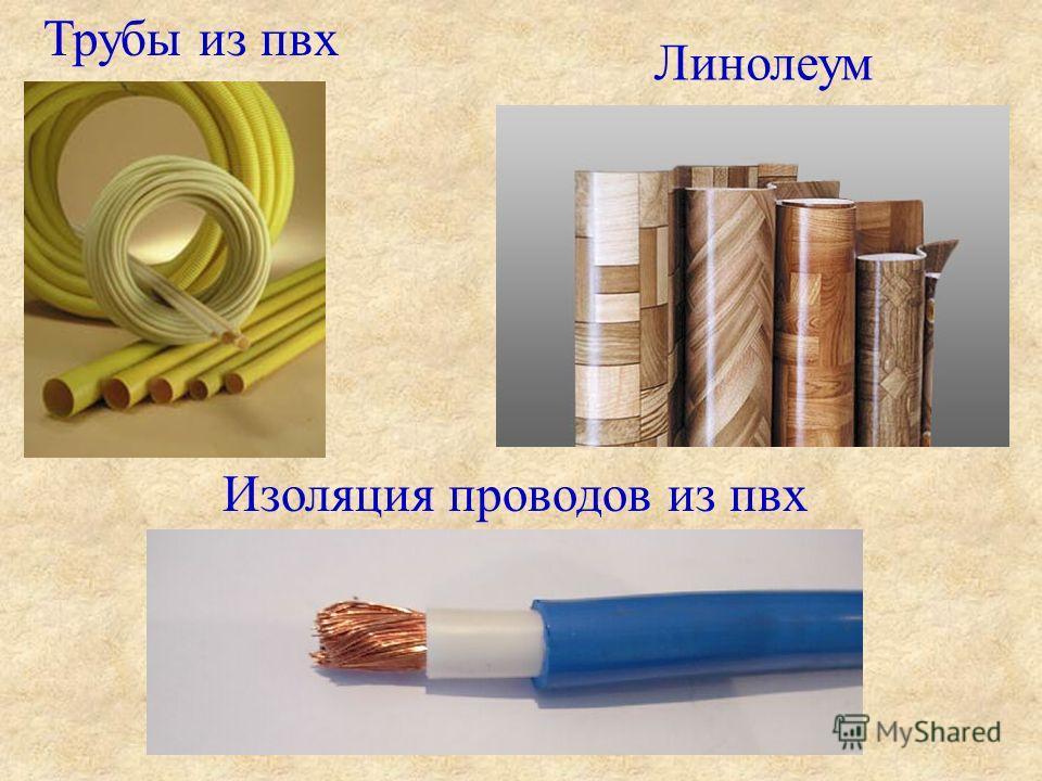 Трубы из пвх Изоляция проводов из пвх Линолеум