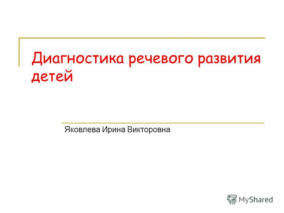 Диагностика речевого развития детей Яковлева Ирина Викторовна
