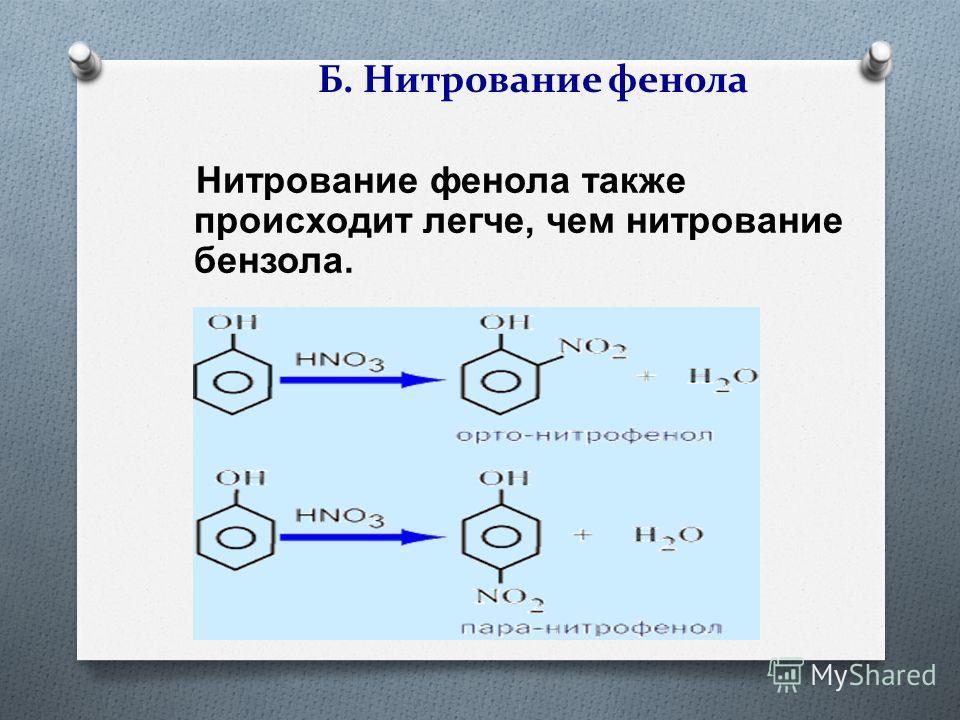 Б. Нитрование фенола Нитрование фенола также происходит легче, чем нитрование бензола.