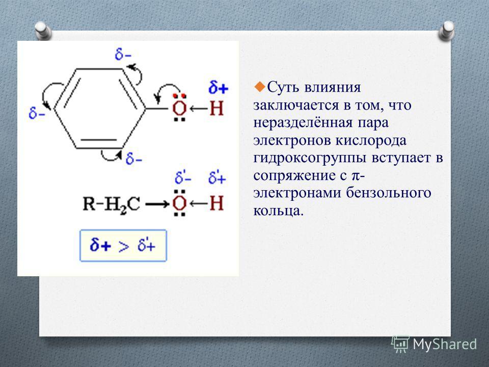 Суть влияния заключается в том, что неразделённая пара электронов кислорода гидроксогруппы вступает в сопряжение с π- электронами бензольного кольца.