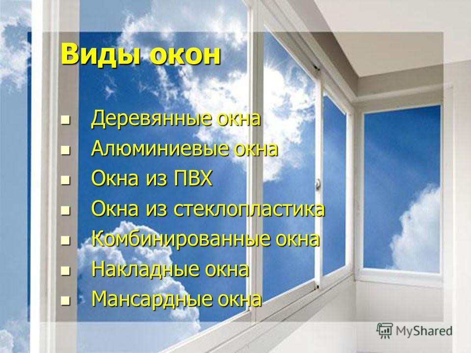 Монтаж стеклопластиковых окон
