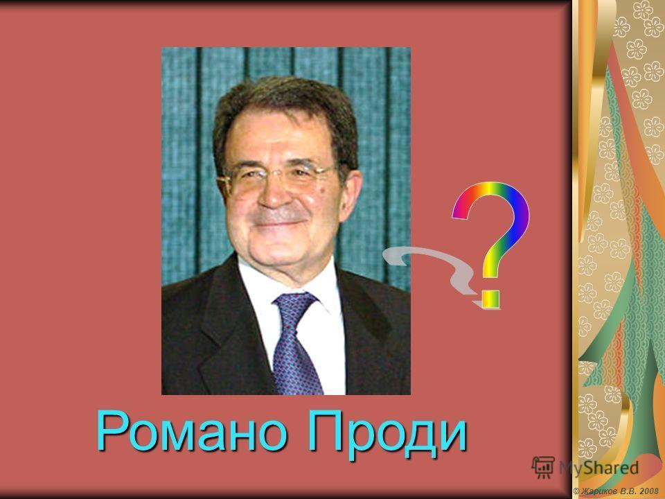 Романо Проди