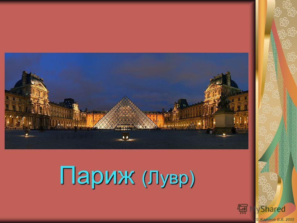 Париж (Лувр)