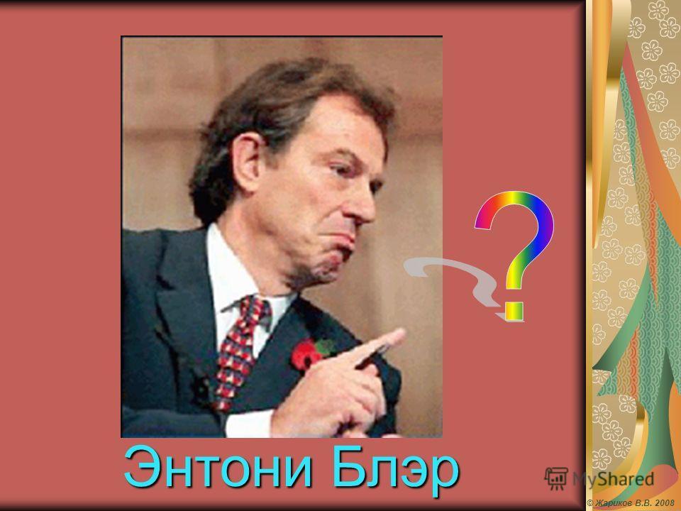 Энтони Блэр