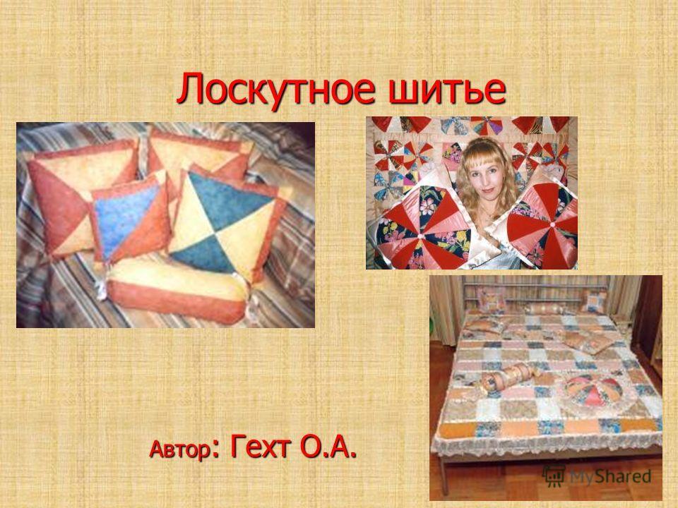 Лоскутное шитье Лоскутное шитье Автор : Гехт О.А.