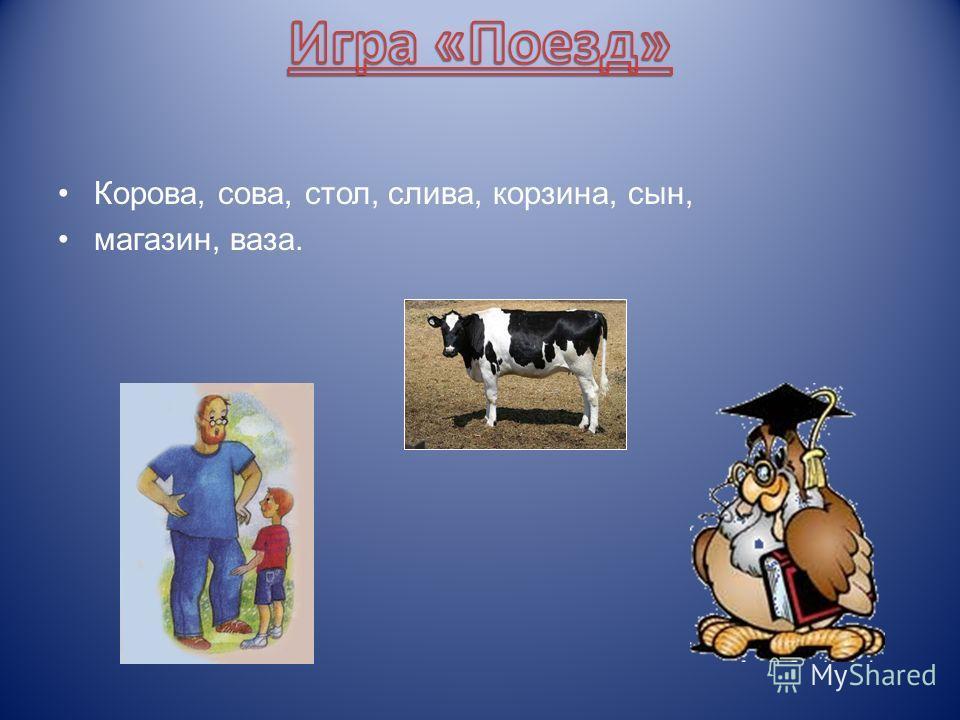 Подбор признаков к существительным лисаморе кукла щенок