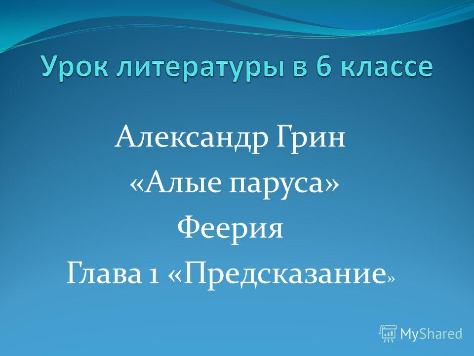 Александр Грин «Алые паруса» Феерия Глава 1 «Предсказание »