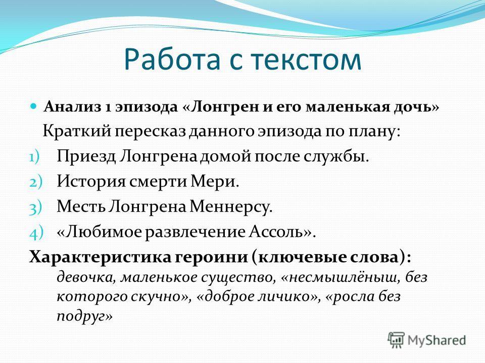 «Алые паруса» характеристика Лонгрена | KtoiKak.com