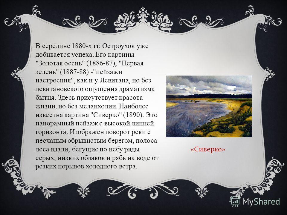 В середине 1880-х гг. Остроухов уже добивается успеха. Его картины
