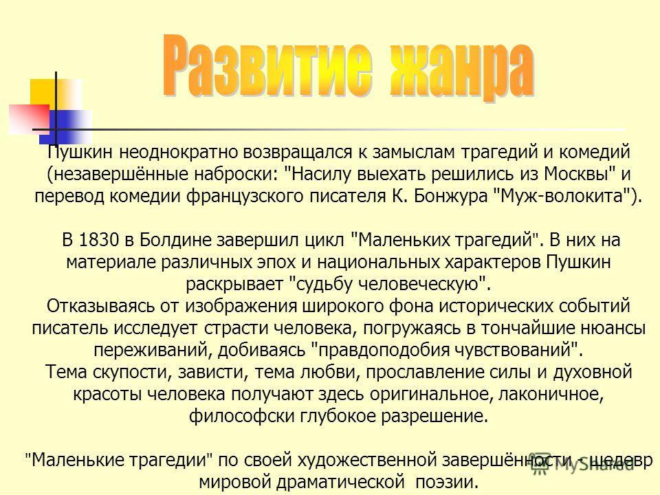 Пушкин неоднократно возвращался к замыслам трагедий и комедий (незавершённые наброски: