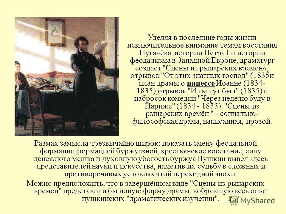 Размах замысла чрезвычайно широк: показать смену феодальной формации формацией буржуазной, крестьянское восстание, силу денежного мешка и духовную убогость буржуа Пушкин вывел здесь представителей науки и искусства, наметив их судьбу в сложных и прот