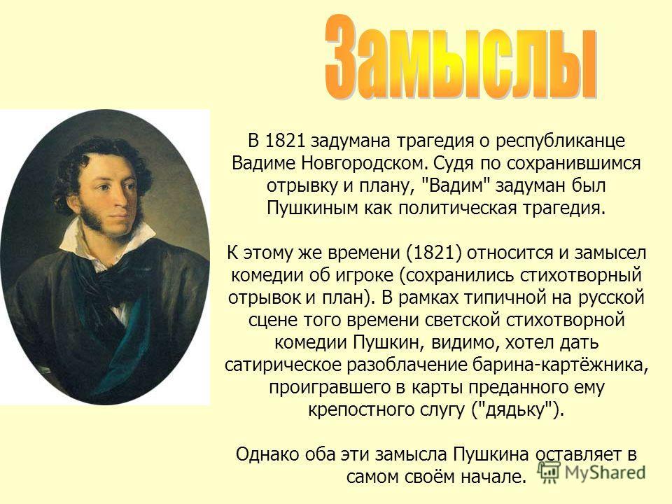 В 1821 задумана трагедия о республиканце Вадиме Новгородском. Судя по сохранившимся отрывку и плану,