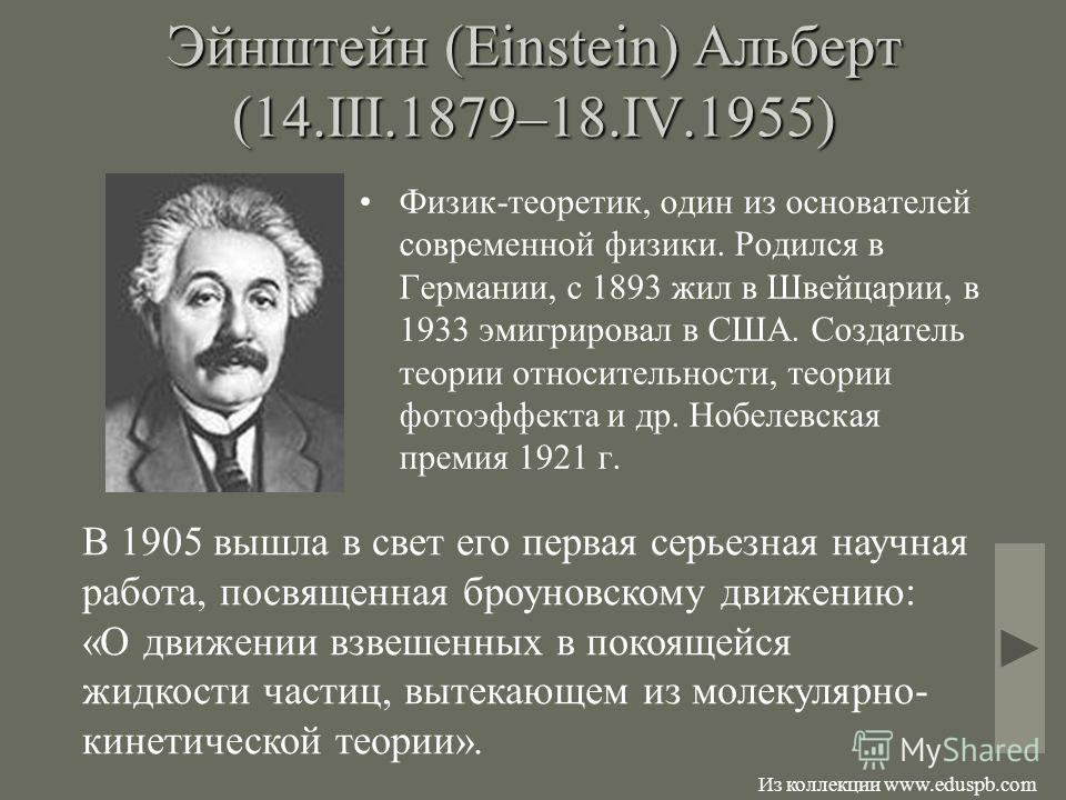 Эйнштейн (Einstein) Альберт (14.III.1879–18.IV.1955) Физик-теоретик, один из основателей современной физики. Родился в Германии, с 1893 жил в Швейцарии, в 1933 эмигрировал в США. Создатель теории относительности, теории фотоэффекта и др. Нобелевская