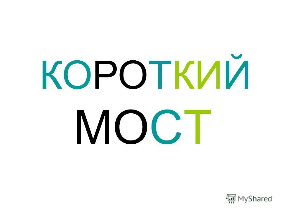 МОСТ КОРОТКИЙ