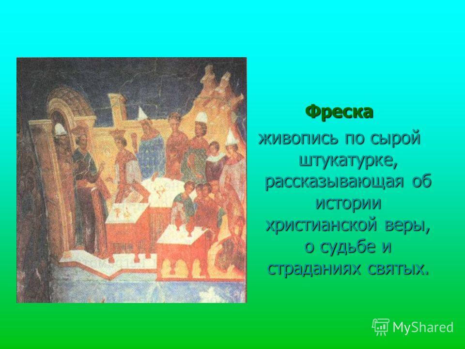Фреска живопись по сырой штукатурке, рассказывающая об истории христианской веры, о судьбе и страданиях святых.