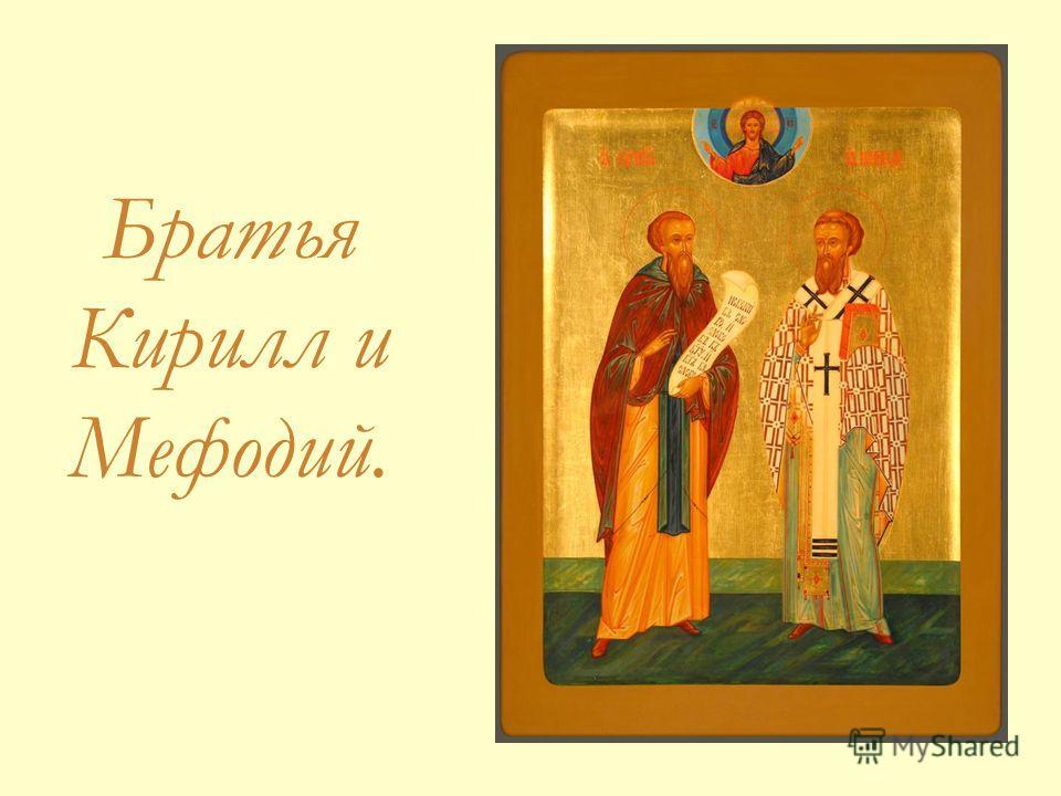 Братья Кирилл и Мефодий.