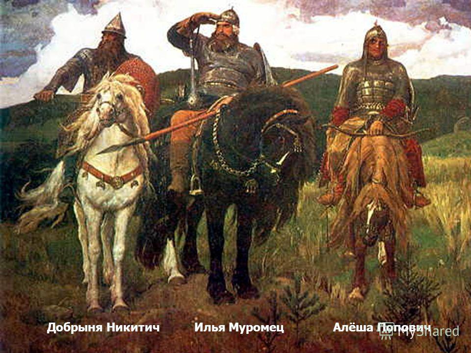 Добрыня НикитичИлья МуромецАлёша Попович
