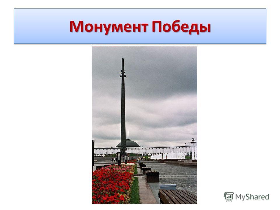 Монумент Победы
