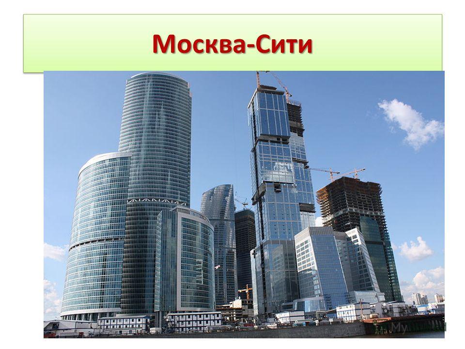 Москва-СитиМосква-Сити