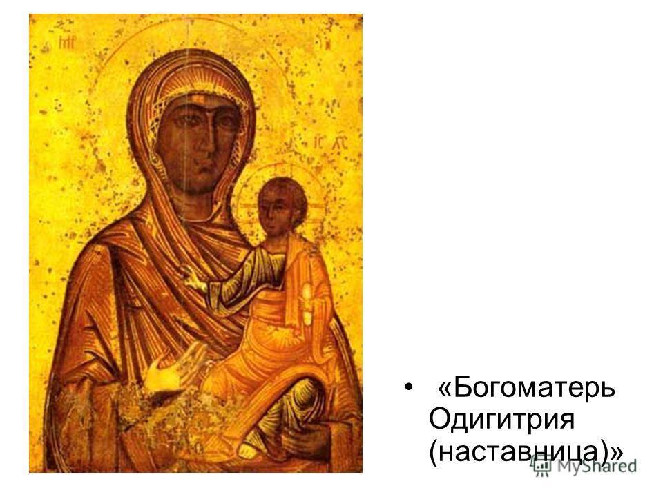 «Богоматерь Одигитрия (наставница)»