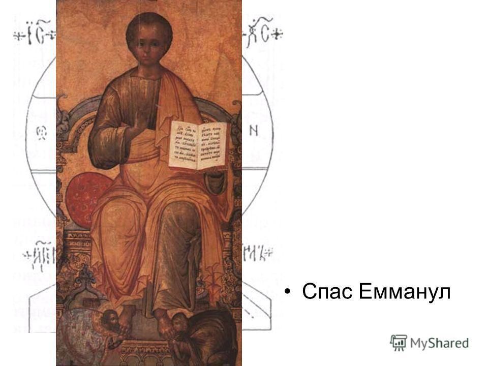 Спас Емманул