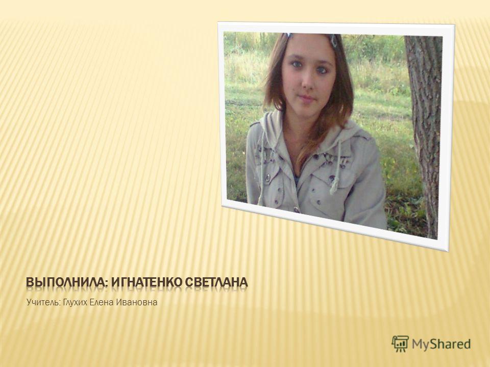 Учитель: Глухих Елена Ивановна