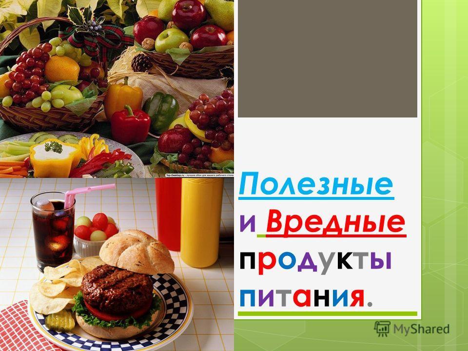Полезные и Вредные продукты питания.