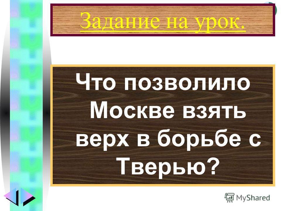 Меню Задание на урок. Что позволило Москве взять верх в борьбе с Тверью?