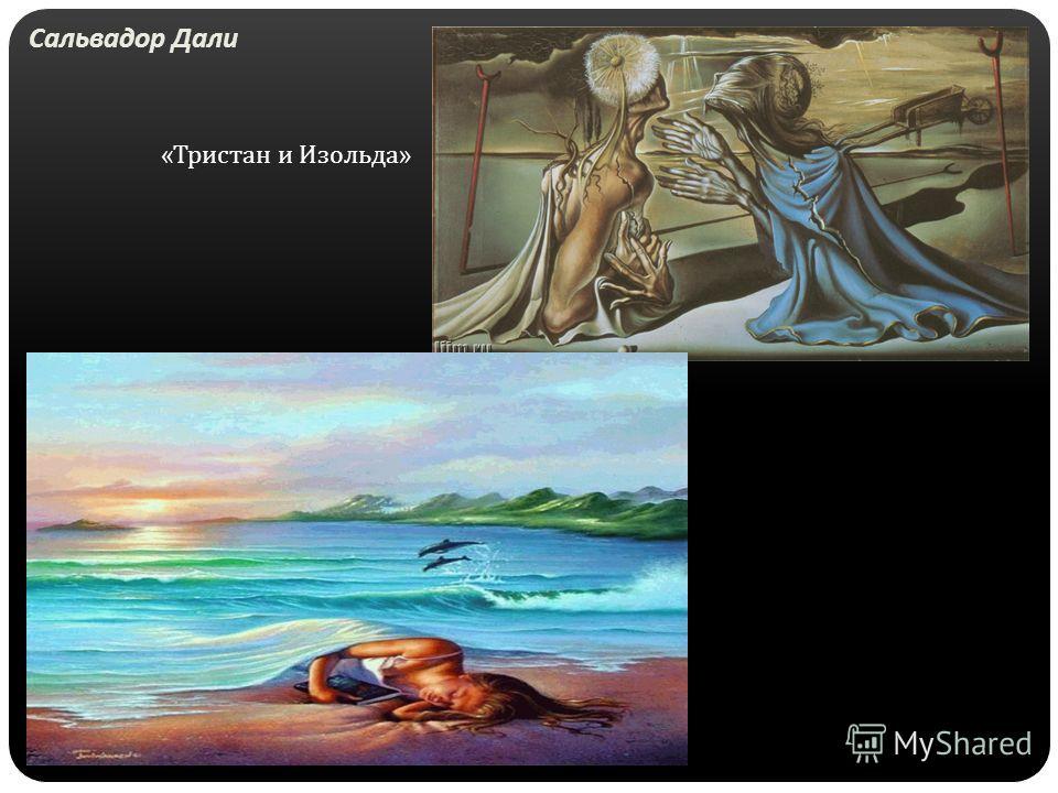 Сальвадор Дали « Тристан и Изольда »
