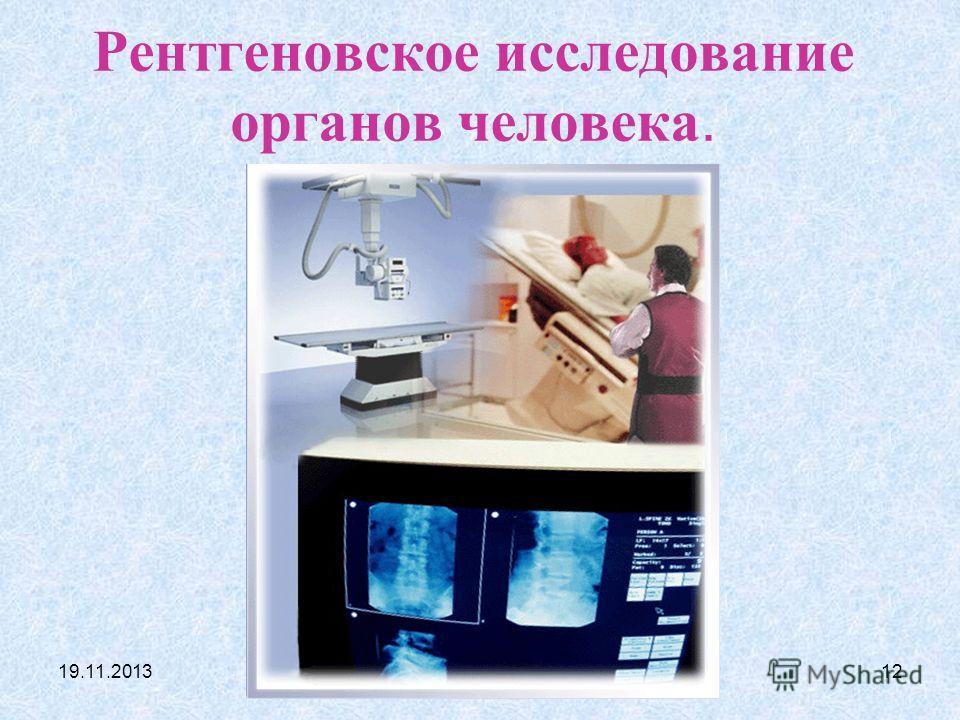 19.11.201311 Что такое рентгеновская спектроскопия ? Каждый химический элемент особенно сильно поглощает рентгеновское излучение строго определённой, характеристической длины волны. При этом происходит переход атома из нормального состояния в ионизир