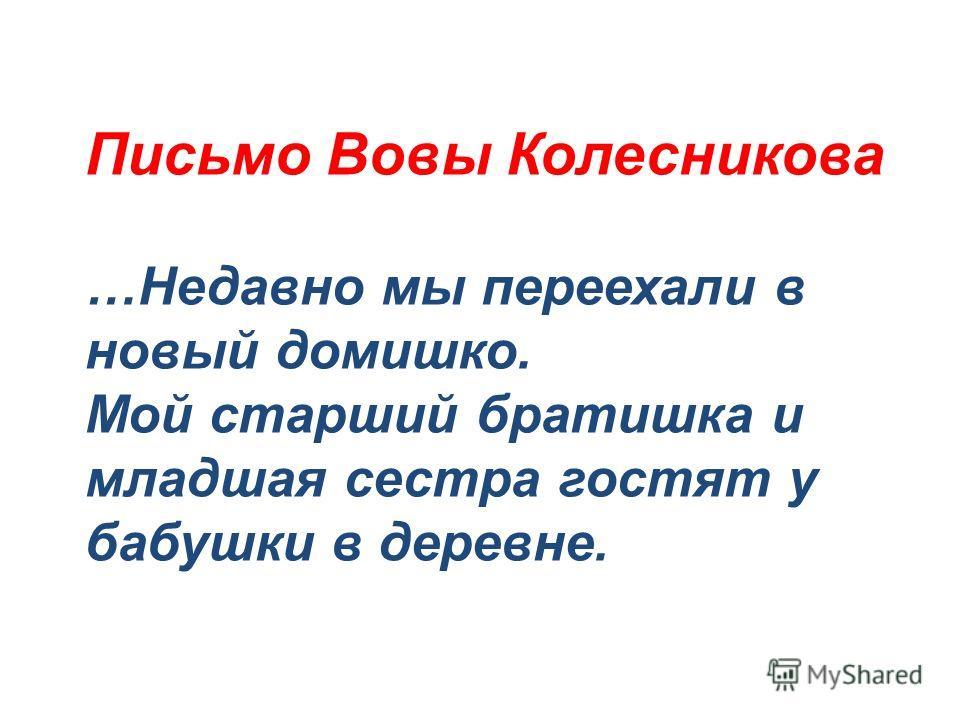 Письмо Вовы Колесникова …Недавно мы переехали в новый домишко. Мой старший братишка и младшая сестра гостят у бабушки в деревне.