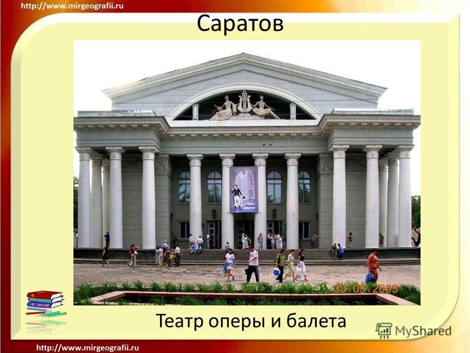 Саратов Театр оперы и балета