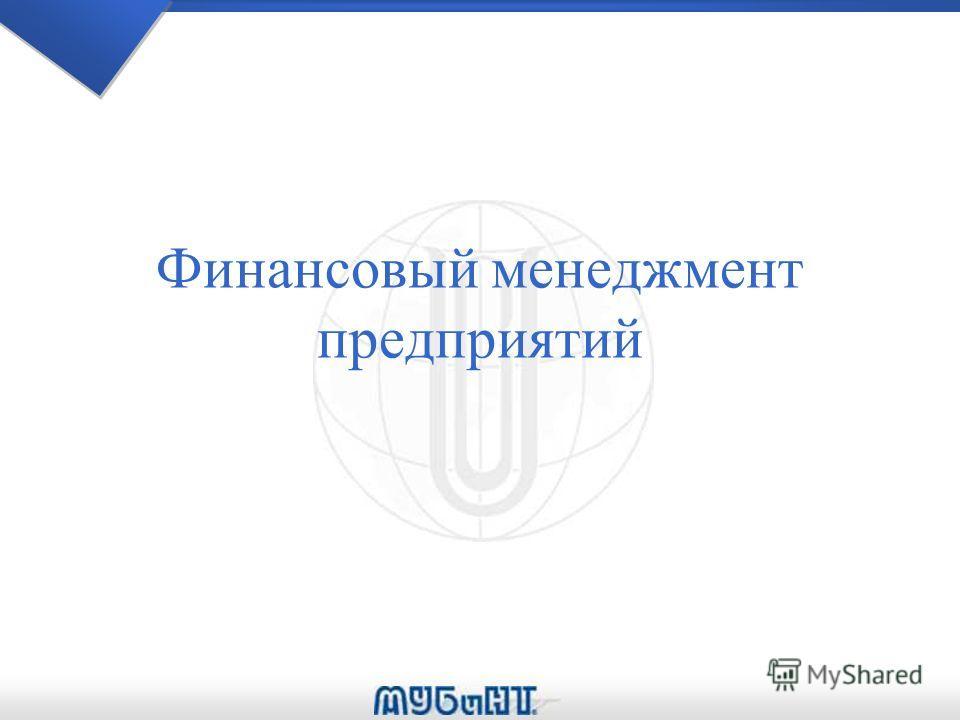 Финансовый менеджмент предприятий