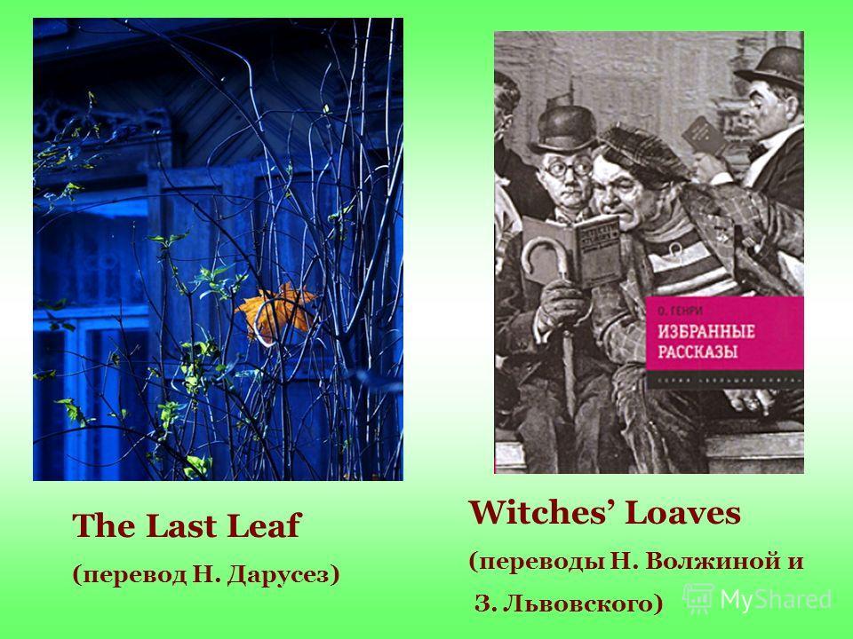The Last Leaf (перевод Н. Дарусез) Witches Loaves (переводы Н. Волжиной и З. Львовского)