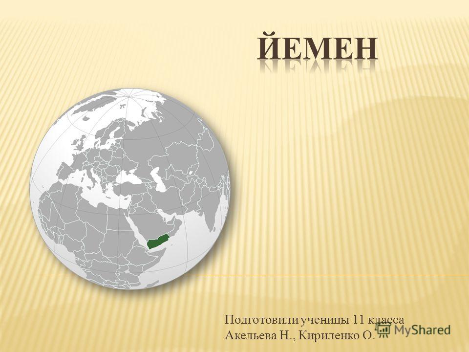 Подготовили ученицы 11 класса Акельева Н., Кириленко О.