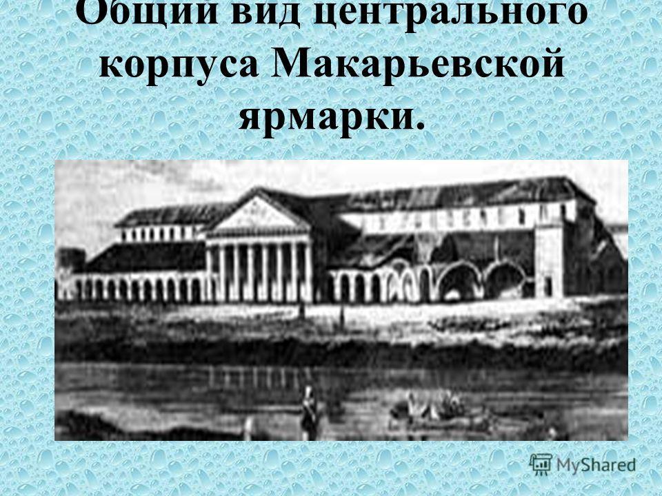 Общий вид центрального корпуса Макарьевской ярмарки.