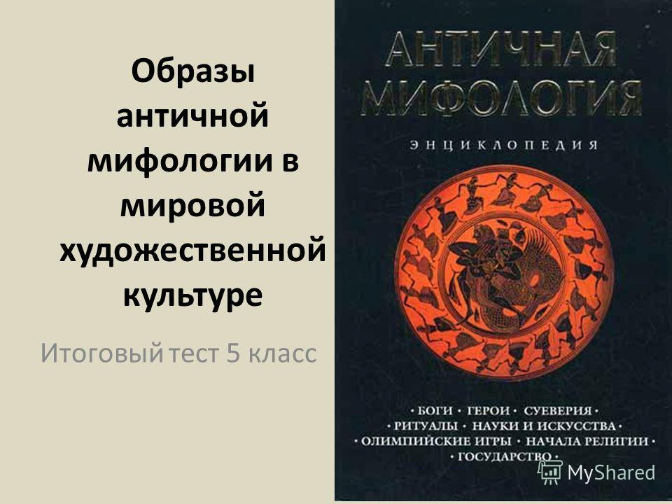 Образы античной мифологии в мировой художественной культуре Итоговый тест 5 класс