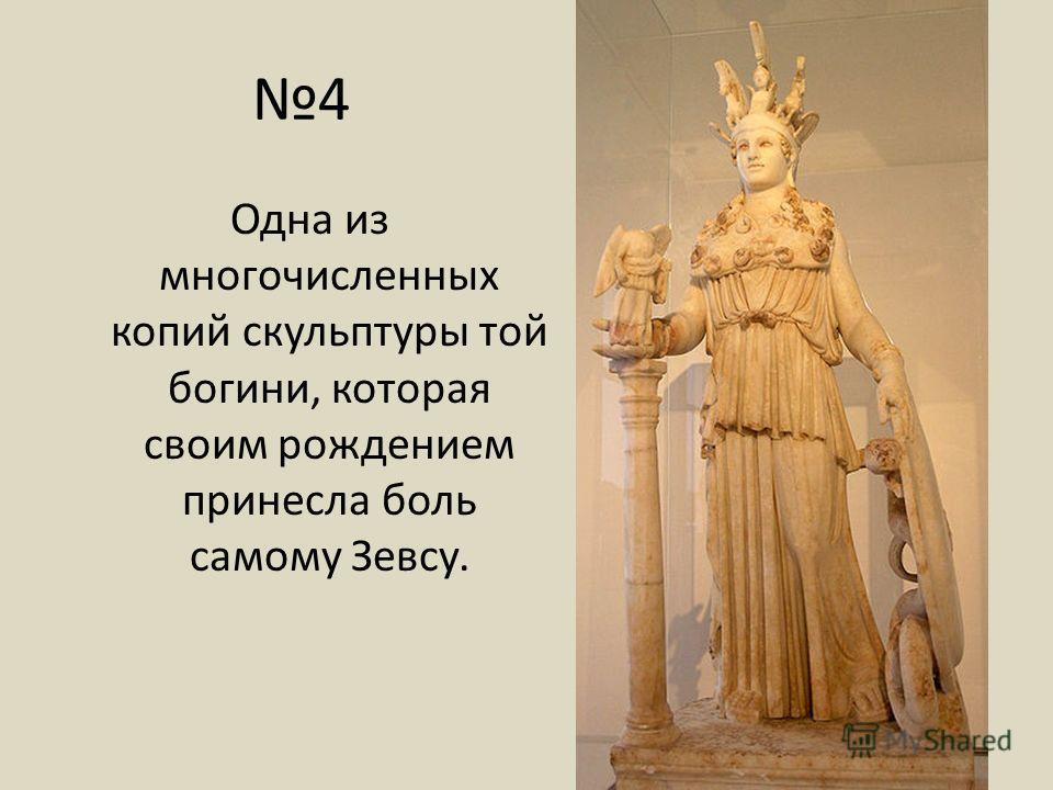 4 Одна из многочисленных копий скульптуры той богини, которая своим рождением принесла боль самому Зевсу.