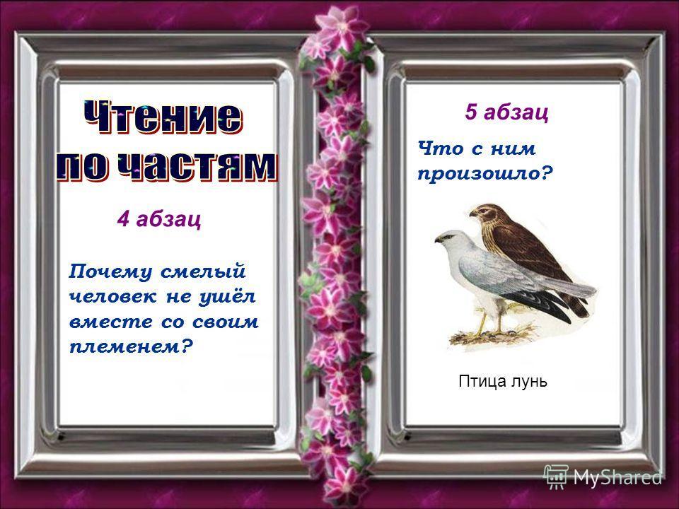 4 абзац Почему смелый человек не ушёл вместе со своим племенем? 5 абзац Что с ним произошло? Птица лунь