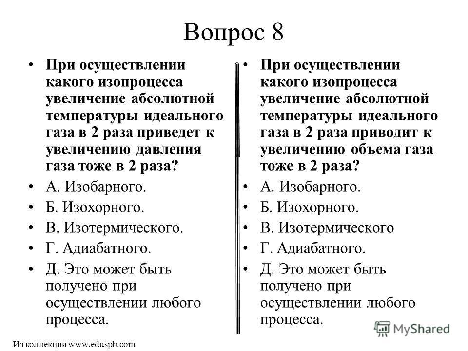 Вопрос 7 Какому процессу соответствует график изображенный на рисунке? А. Изохорному. Б. Изотермическому. В. Изобарному. Г. Адиабатному Какому процессу соответствует график, изображенный на рисунке? А. Изобарному. Б. Изохорному. В. Адиабатному. Г. Из