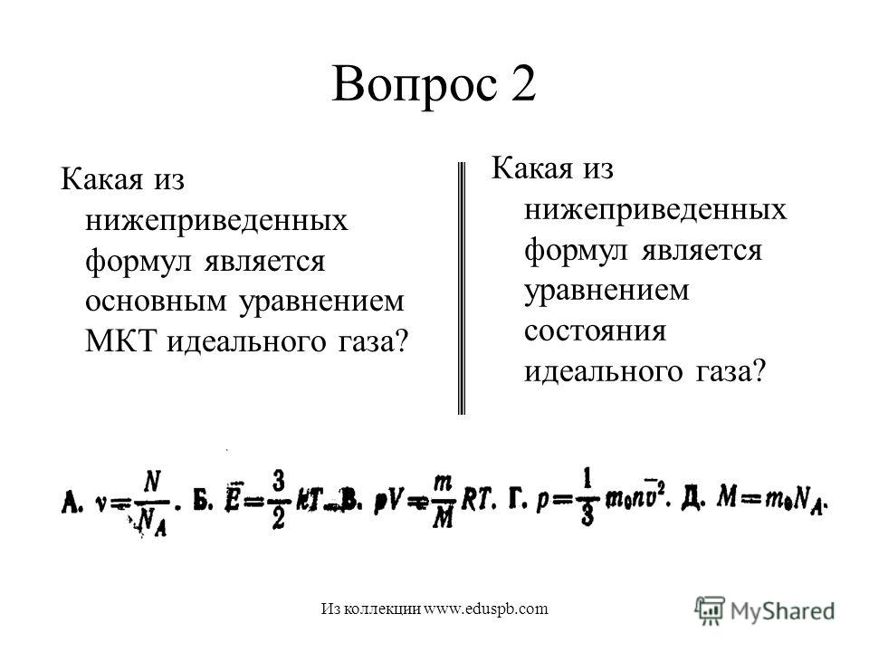 Вопрос 1 Какое выражение соответствует определению массы одной молекулы? Какое выражение соответствует определению количества вещества? Из коллекции www.eduspb.com