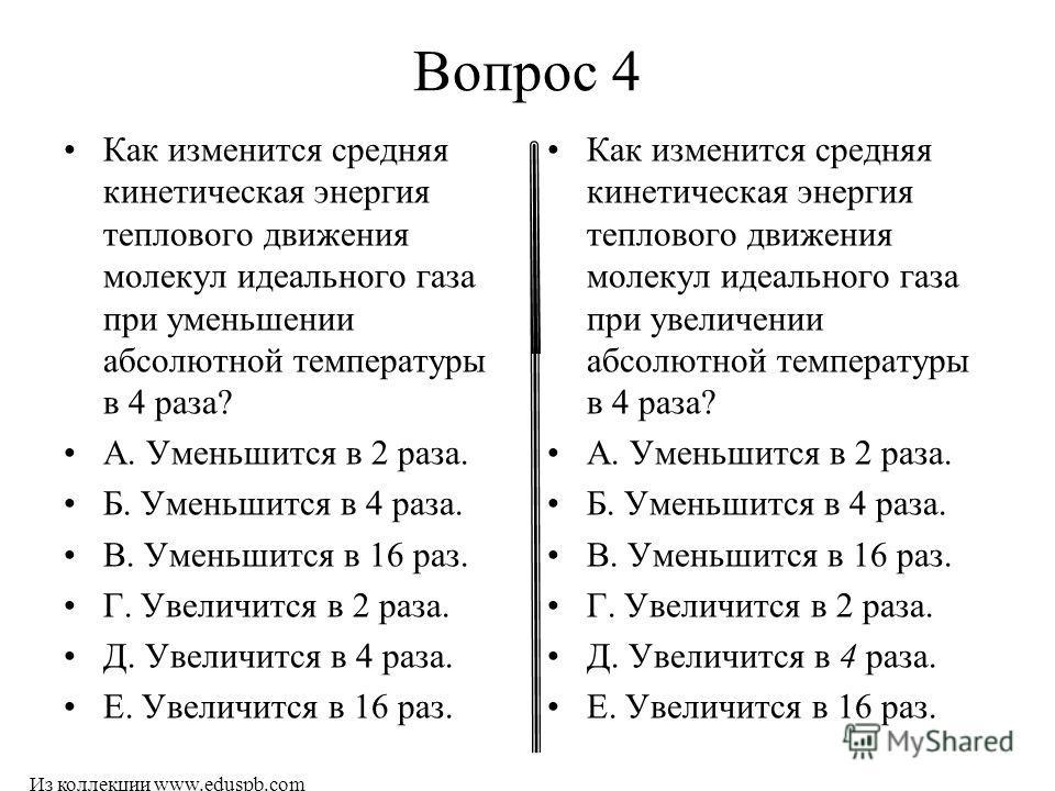 Вопрос 3 Два тела находятся в тепловом равновесии между собой. Какие физические параметры их одинаковы? А. Только температура. Б. Только давление. В. Только средний квадрат скорости теплового движения молекул. Г. Температура и средний квадрат скорост