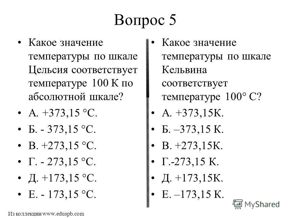 Вопрос 4 Как изменится средняя кинетическая энергия теплового движения молекул идеального газа при уменьшении абсолютной температуры в 4 раза? А. Уменьшится в 2 раза. Б. Уменьшится в 4 раза. В. Уменьшится в 16 раз. Г. Увеличится в 2 раза. Д. Увеличит
